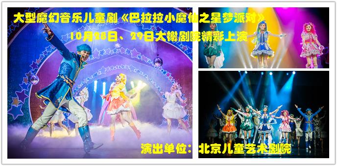 大型魔幻音乐儿童剧《巴拉拉小魔仙之星梦派对》